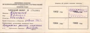 Членский билет всесоюзного общества Знание