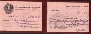 ПМ ОФ-2607 документ 001