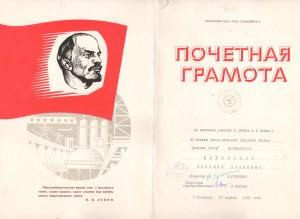 Почетная грамота, 19.04.1981 г.