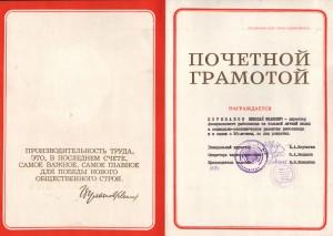 Почетная грамота, 1981 г.