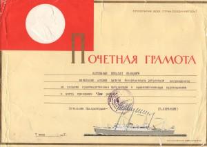 Почетная грамота от 7.07.1967 г.