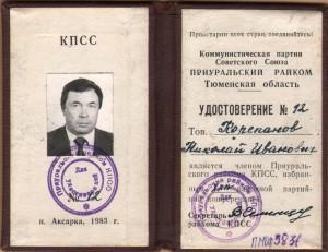 Удостоверение члена Приуральского райкома КПСС № 12