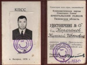 Удостоверение члена Приуральского райкома КПСС № 15