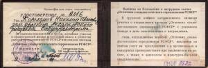 Удостоверение к значку Отличник социалистического соревнования РСФСР