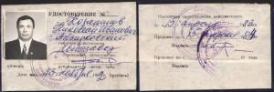 Удостоверение-пропуск, 1982-1984 гг.