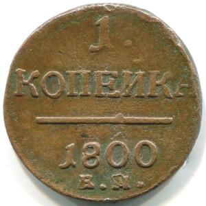 1)Монеты Сузунского монетного двора до реформы 1839-1843 гг.