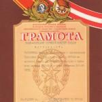 101-pm-of-2568-gramota-taratunina-viktora-afanasevicha-za-aktivnuyu-rabotu-po-realizatsii-loterej-i-chlenskih-vznosov-dosaaf-1987-god
