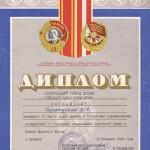103-pm-of-2570-diplom-taratunina-viktora-afanasevicha-za-vtoroe-mesto-sredi-muzhchin-v-strelkovyh-sorevnovaniyah-posvyashhyonnyh-71-godovshhine-obrazovaniya-sovetskoj-armii-i-flota-1989-god