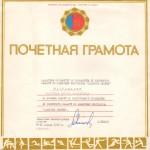 104-pm-of-2571-pochyotnaya-gramota-oblastnogo-orgkomiteta-taratuninu-viktoru-afanasevichu-za-bolshuyu-rabotu-po-podgotovke-i-provedeniyu-iv-chempionata-oblasti-po-severnomu-mnogoboryu-1993-g