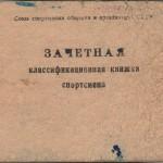 106-pm-of-2573-zachetnaya-kvalifikatsionnaya-knizhka-sportsmena-taratunina-viktora-afanasevicha-master-sporta-sssr-001