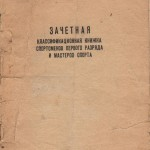 107-pm-of-2574-zachyotnaya-klassifikatsionnaya-knizhka-sportsmenov-pervogo-razryada-i-masterov-sporta-taratunina-viktora-afanasevicha-1969-goda