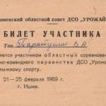 109-pm-of-2576-bilet-uchastnika-oblastnyh-sorevnovanij-lichno-komandnogo-pervenstva-dso-urozhaj-po-lyzhnomu-sportu-taratunina-viktora-afanasevicha-1969-god