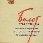 110-pm-of-2577-bilet-uchastnika-zonalnogo-pervenstva-tss-dso-urozhaj-po-lyzhnym-gonkam-taratunina-viktora-afanasevicha-1969-goda