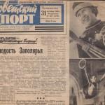 14-pm-nvf-198-1-vyrezka-iz-gazety-sovetskij-sport-1965-g-258-statya-molodost-zapolyarya