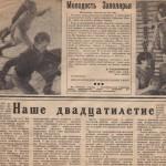 15-pm-nvf-198-2-vyrezka-iz-gazety-sovetskij-sport-1965-g-258-statya-molodost-zapolyarya