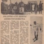 16-pm-nvf-199-gazetnaya-vyrezka-statya-lidery-studenty-zoovettehnikuma-taratunin-viktor-afanasevich