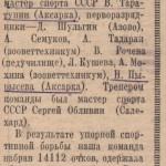 17-pm-nvf-200-gazetnaya-vyrezka-statya-v-saleharde-s-pobedoj-taratunin-viktor-afanasevich