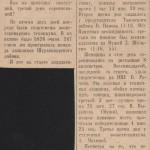 18-pm-nvf-202-gazetnaya-vyrezka-iz-gazety-krasnyj-sever-statya-pobednaya-lyzhnya-studentov-taratunin-viktor-afanasevich