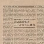 19-pm-nvf-203-gazetnaya-vyrezka-iz-gazety-krasnyj-sever-ot-15-01-1982-g-statya-zabytye-traditsii-taratunin-viktor-afanasevich