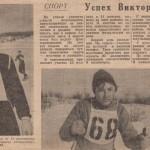 20-pm-nvf-204-gazetnaya-vyrezka-iz-gazety-krasnyj-sever-statya-uspeh-viktora-taratunina