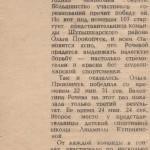 21-pm-nvf-205-gazetnaya-vyrezka-iz-gazety-krasnyj-sever-statya-lidiruyut-shuryshkartsy