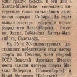 22-pm-nvf-206-gazetnaya-vyrezka-iz-gazety-krasnyj-sever-statya-mastera-berut-start
