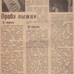 23-pm-nvf-207-gazetnaya-vyrezka-iz-gazety-krasnyj-sever-statya-proba-lyzhni