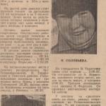 24-pm-nvf-208-gazetnaya-vyrezka-iz-gazety-krasnyj-sever-statya-za-chertoj-prizyorov-g-salehard-taratunin-viktor-afanasevich
