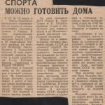 25-pm-nvf-209-gazetnaya-vyrezka-iz-gazety-krasnyj-sever-statya-masterov-sporta-mozhno-gotovit-doma-taratunin-viktor-afanasevich