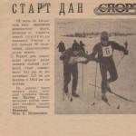 26-pm-nvf-210-vyrezka-iz-gazety-krasnyj-sever-statya-start-dan