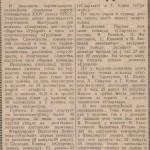 27-pm-nvf-211-gazetnaya-vyrezka-iz-gazety-krasnyj-sever-statya-v-rocheva-i-v-taratunin-chempiony-okruga