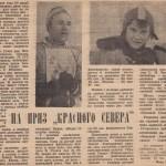 28-pm-nvf-212-gazetnaya-vyrezka-iz-gazety-krasnyj-sever-statya-na-priz-krasnogo-severa