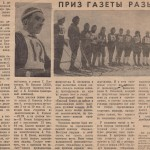 29-pm-nvf-213-gazetnaya-vyrezka-iz-gazety-krasnyj-sever-statya-priz-gazety-razygran