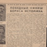 30-pm-nvf-214-gazetnaya-vyrezka-iz-gazety-krasnyj-sever-statya-pobednyj-finish-borisa-istomina