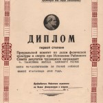 31-pm-of-2498-diplom-pervoj-stepeni-priuralskogo-komiteta-po-fizicheskoj-kulture-i-sportu-za-pervoe-mesto-po-peretyagivaniyu-taratunina-viktora-afanasevicha-1958-god
