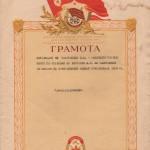 32-pm-of-2499-gramota-taratunina-viktora-afanasevicha-za-pervoe-mesto-po-strelbe-iz-vintovki-v-pervoj-zimnej-spartakiade-1985-god