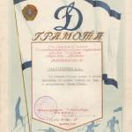 33-pm-of-2500-gramota-taratunina-viktora-afanasevicha-za-lichnoe-pervoe-mesto-v-sorevnovaniyah-po-lyzhnym-gonkam-na-5-km-1959-god