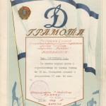 37-pm-of-2504-gramota-taratunina-viktora-afanasevicha-za-lichnoe-pervoe-mesto-po-lyzhnym-gonkam-na-10-km-1960-god