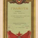 38-pm-of-2505-gramota-serzhanta-taratunina-viktora-afanasevicha-za-lichnoe-vtoroe-mesto-v-lyzhnoj-gonke-na-distantsii-10-km-1961-god