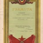 39-pm-of-2506-gramota-serzhanta-taratunina-viktora-afanasevicha-za-lichnoe-pervoe-mesto-v-lyzhnoj-gonke-na-distantsii-5-km-1961-god