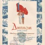 41-pm-of-2508-diplom-vtoroj-stepeni-taratunina-viktora-afanasevicha-za-vtoroe-mesto-v-lyzhnoj-gonke-na-30-km-v-matchevoj-vstreche-sportivnyh-obshhestv-1962-god