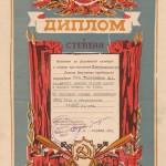 42-pm-of-2509-diplom-pervoj-stepeni-komiteta-po-fizicheskoj-kulture-i-sportu-priuralskogo-rajona-za-lichnoe-pervoe-mesto-v-lyzhnyh-gonkah-na-15-km-taratunina-viktora-afanasevicha-1962