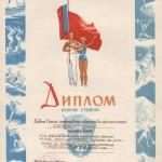 43-pm-of-2510-diplom-vtoroj-stepeni-taratunina-viktora-afanasevicha-za-lichnoe-vtoroe-mesto-po-metaniyu-tynzyana-na-dalnost-na-rajonnoj-zimnej-spartakiade-1962-god