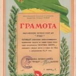 44-pm-of-2511-gramota-yamalo-nenetskogo-okrsoveta-dso-urozhaj-za-pevroe-mesto-v-gonke-na-15-km-taratunina-viktora-afanasevicha