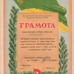 45-pm-of-2512-gramota-yamalo-nenetskogo-okruzhnogo-soveta-dso-urozhaj-za-pervoe-mesto-v-lyzhnoj-gonke-na-30-km-taratunina-viktora-afansevicha