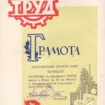 48-pm-of-2515-gramota-taratunina-viktora-afanasevicha-za-trete-mesto-v-lyzhnoj-gonke-na-15-km-1964-god