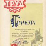 49-pm-of-2516-gramota-taratunina-viktora-afanasevicha-za-vtoroe-mesto-v-gonke-na-30-km-1964-god