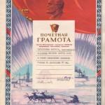 50-pm-of-2517-pochyotnaya-gramota-hanty-mansijskogo-ok-vlksm-za-uchastie-v-silnejshih-lyzhnikov-severa-vypolnivshego-normativ-mastera-sporta-sssr-na-distantsii-20-km-taratunina-v-a-1964