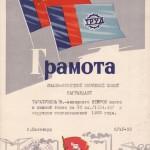 52-pm-of-2519-gramota-taratunina-viktora-afanasevicha-za-vtoroe-mesto-v-lyzhnoj-gonke-na-30-km-1965-god