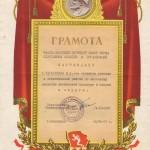 54-pm-of-2521-gramota-za-aktivnoe-uchastie-v-obshhestvennoj-rabote-po-massovomu-razvitiyu-fizkultury-i-sporta-taratuninu-v-a